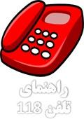 راهنمای تلفن 118 - کلیک کن